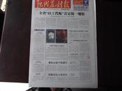 创刊号   现代农村报       2006年12月29日