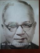 2008年6月《出版人》(往事专栏:吴晗--从图书馆走上史学研究之路)
