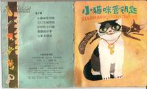 彩绘连环画/小人书《小猫咪管钥匙》绘画:王德源