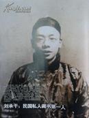 2008年5月《出版人》(往事专栏:刘承干--民国私人藏书第一人)