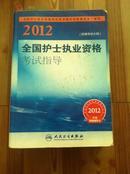 2012全国护士执业资格考试指导 本书编写组 人民卫生出版社