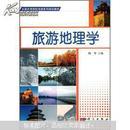 全国高等院校旅游系列规划教材:旅游地理学