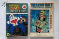 超长篇机器猫哆啦A梦4——大雄在海底鬼岩城堡;七龙珠——基纽特种部队 两本合售