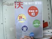沃2010年第1期【总第1期】创刊号