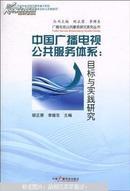 中国广播电视公共服务体系 : 目标与实践研究
