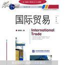 """普通高等教育""""十一五""""国家级规划教材·高等院校经贸专业规划教材:国际贸易(第5版)"""