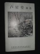 中国画名家系列美术明信片:卢星堂国画选12张全【卢星堂签名】