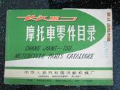 长江750摩托车零件目录(第二种 81年版)