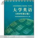 大学英语(2010年修订版)含光盘