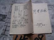 野营战歌【1971年油印本,32开20页,长江纵队32支队第一连编】
