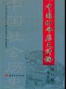 中国社会历史评论 第八卷 2007