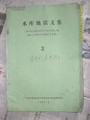 水库地震文集(新丰都水库1962年3月19日6.1级主震二十周年学术报告会专集)3