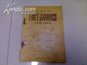 《  苏联大众科学丛书 -  日常生活中的电器 》