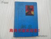 笔记本—50开红岩日记(内有笔记,内有多幅黑白插图)