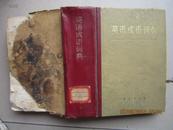英语成语词典   (试用本)1972.10