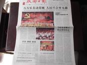 创刊号    成都日报    2001年7月1日   全