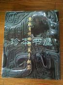 安徽省博物馆藏青铜器(1987年初版)有函套盒