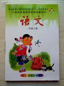 小学语文教材一年级上册 语文版