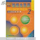 朗文外研社新概念英语-2-新版(附DVD-ROM光盘1张)