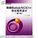 精通Matlab与C/C++混合程序设计(第2版)(附光盘1张)