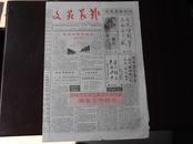 创刊号  文苑晨报   1993年 12月5日   全
