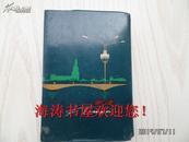 笔记本—天津(内有写字,有五幅插图)