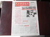 创刊号  六十中学校报   2006年9月28日