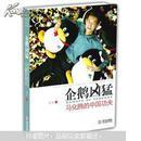 企鹅凶猛:马化腾的中国功夫