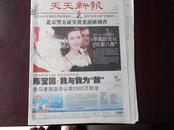 创刊号  天天新报   2008年11月26日  全