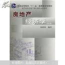 高等院校房地产核心课程系列教材:房地产经济学(第2版)