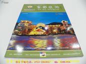 客都旅游(2010年第3期)