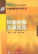 基质树脂工艺配方、树脂型基质生产及树脂基质应用