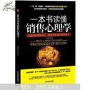 一本书读懂销售心理学(畅销书)(珍藏版)