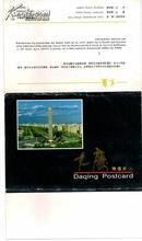 1990年大庆明信片(10张一套)