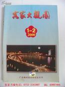 客家大观园(2000年1-2期)
