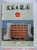 客家大观园(1998年第2期)