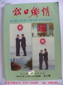 松口乡情(第6期,广东梅县侨乡松口镇侨刊)