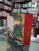 中国现代名家书画集·唐喦 签名本
