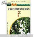 高效益药用植物栽培关键技术(彩插版)