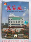 客家风画报(1997年第3期)