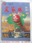 客家风画报(1997年庆香港回归特刊)