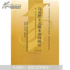 全国高等教育自学考试指定教材:马克思主义基本原理概论(2008年版)