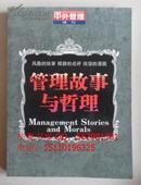 正版现货 管理故事与哲理(中外管理增刊)