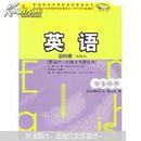 新标准英语:高1(下)(必修4)(第4册)(学生用书)