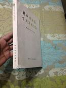 杨树达诞辰百周年纪念集(1985年一版一印,非馆藏。品好)