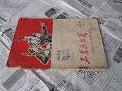 文革创刊号:工农兵文艺试刊号,1972年第1期,有花鼓戏、长沙快板定菜谱等