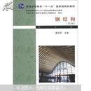钢结构(第4版)四版  戴国欣   武汉理工大学出版社