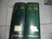 辞通(上下册全二册)精装82年1版1次。
