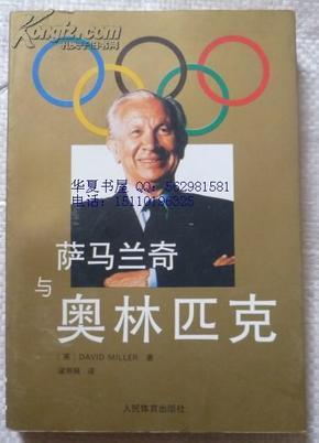 萨马兰奇与奥林匹克