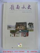 岭南文史——梅州文化专号